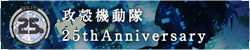 攻殻機動隊 Information Site -25th Anniversary-