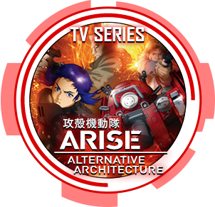 NOW ON TV!『攻殻機動隊ARISE ALTERNATIVE ARCHITECTURE』作品情報へ